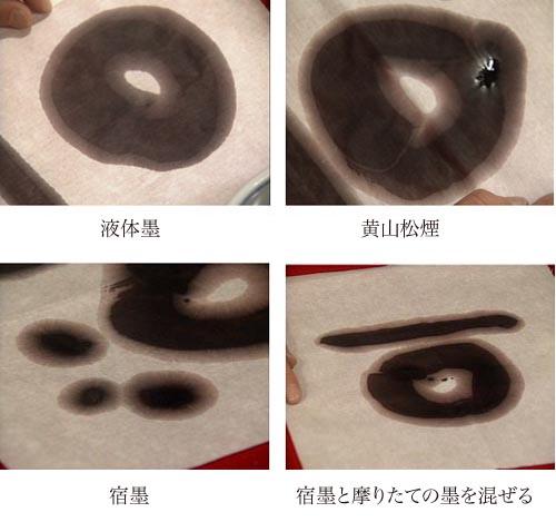 墨によるにじみの変化.jpg