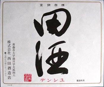 竹内俊吉 田酒.jpg