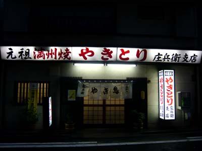 02 庄兵衛支店.jpg