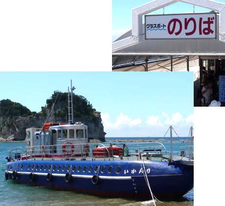 03 グラスボート.jpg