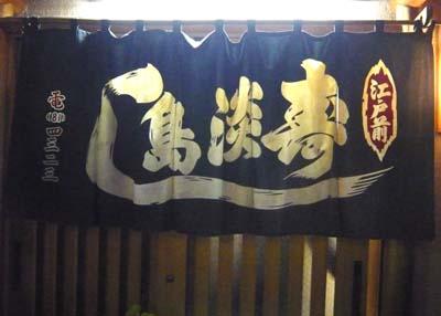 04淡島寿司.jpg