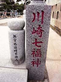 01011七福神.jpg
