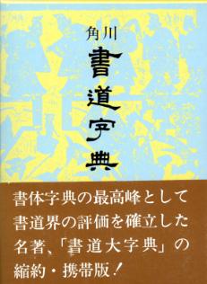 0106書道字典.jpg
