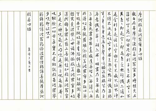 王羲之般若心経.jpg