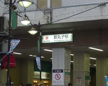 01 新丸子.jpg