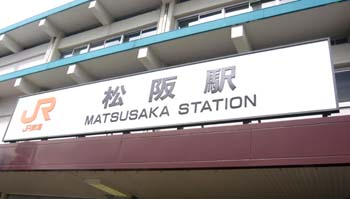 01 松坂駅.jpg