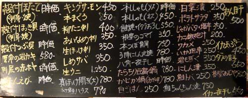 A5根室食堂メニュー.jpg