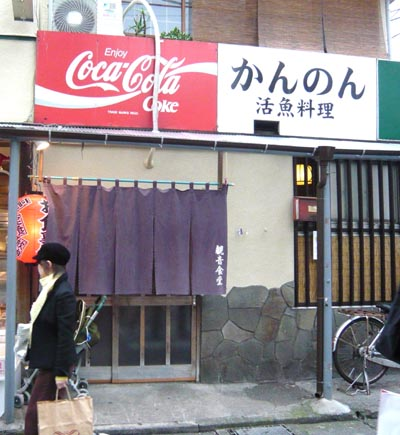 B01 かんのん食堂.jpg