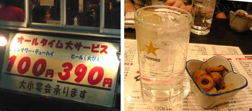 B3サワー100円.jpg