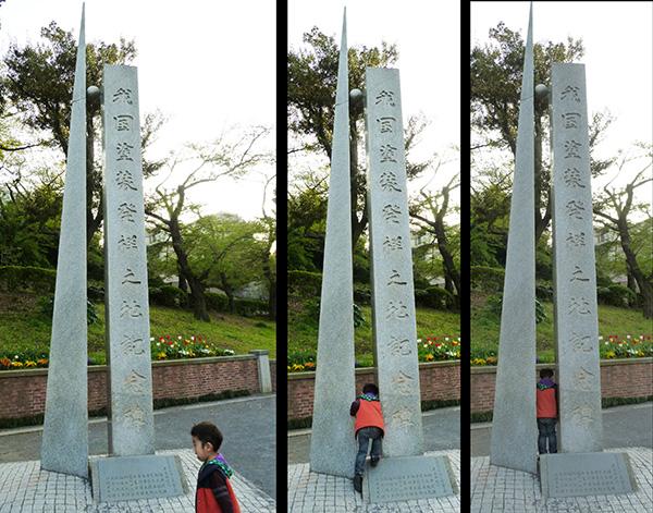 13石碑と子ども