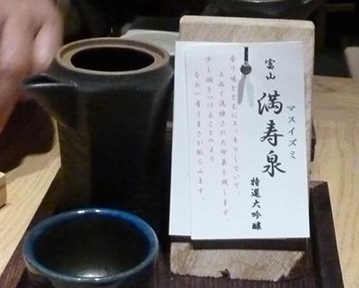 20満寿泉