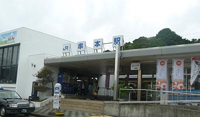 33串本駅