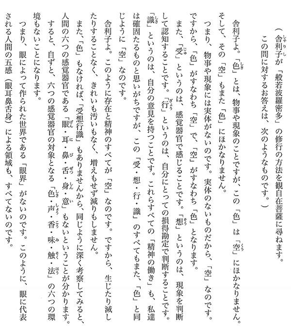 心経 現代語訳