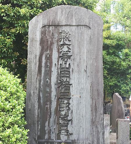 山田猪三郎の墓