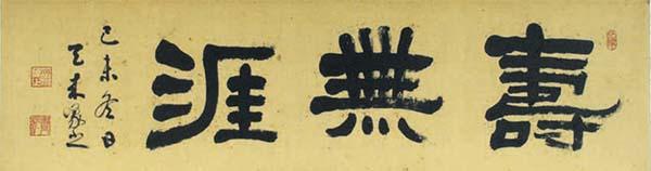 弘前報恩寺所蔵作品