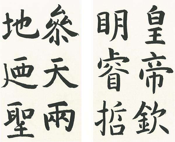 孔子廟堂碑 臨書