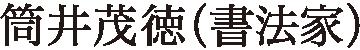 筒井茂徳(書法家)