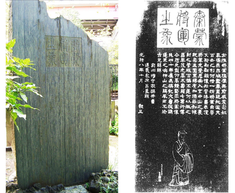 蒙篆の碑2種