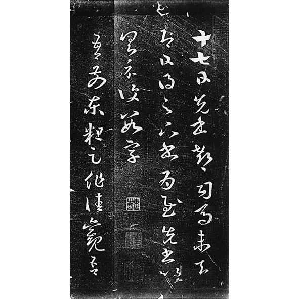 十七帖(三井本)