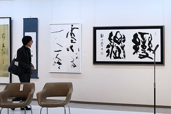 石飛博光先生「雪ふる」・村越龍川先生「変遷」