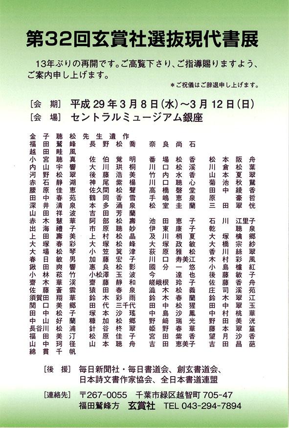 170308玄賞社 福田鷲峰