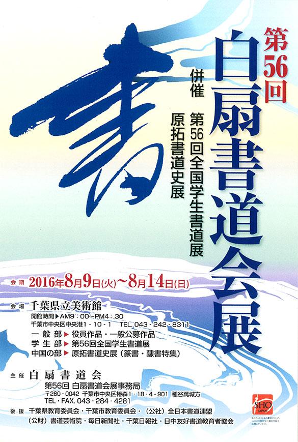20160803白扇書道会展