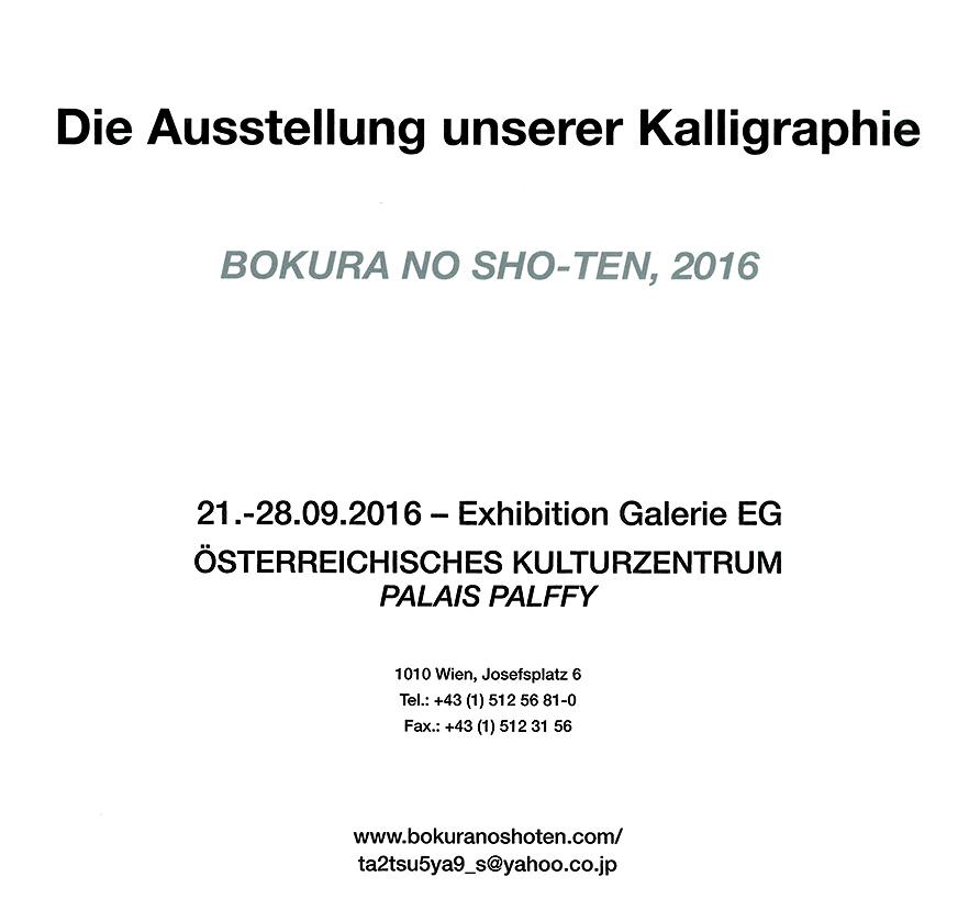 20160819ぼくらの書展