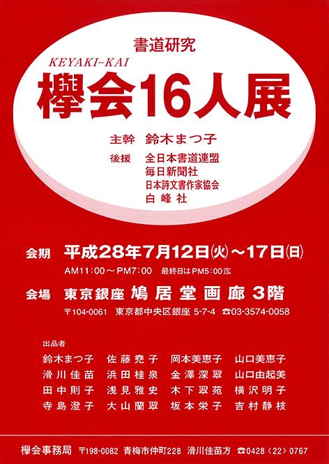 20160606欅会16人展