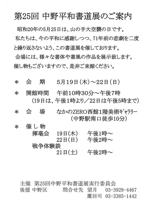 20160509中野平和書道展