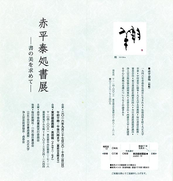 20160819赤平泰処書展