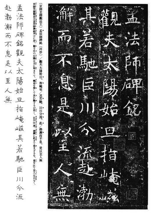 孟法師碑ページ見本