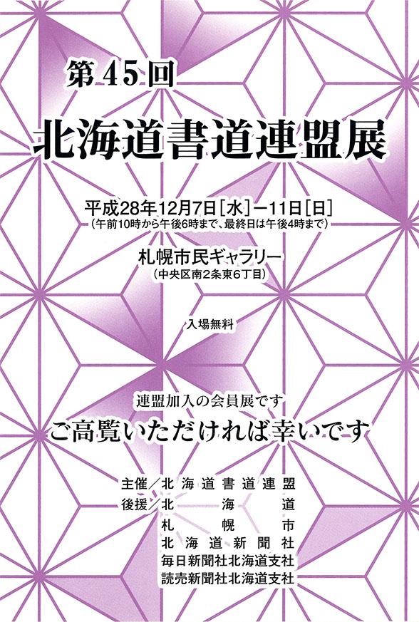 北海道書道連盟展