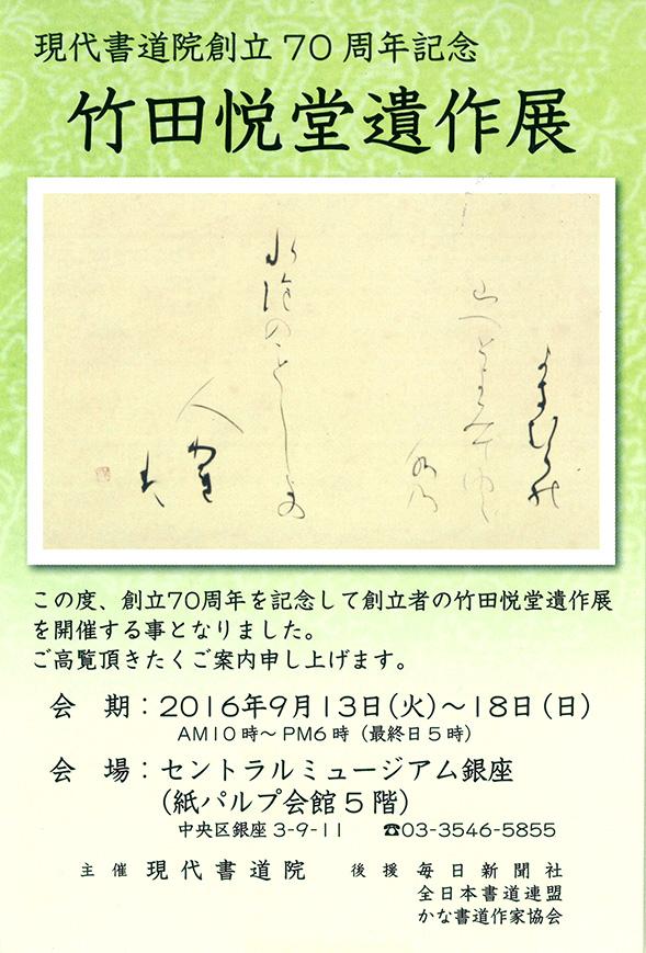 20160810竹田悦堂