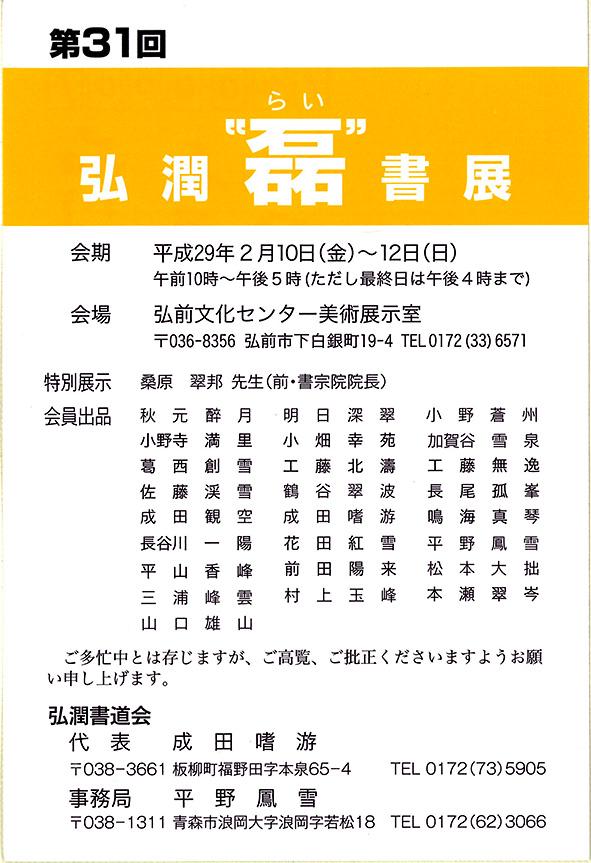 170210磊書展・代表 成田嗜游