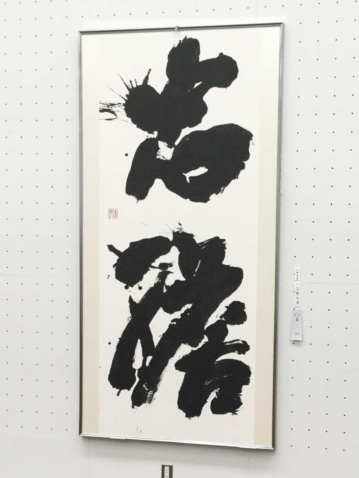 玄潮会展03-石原太流先生
