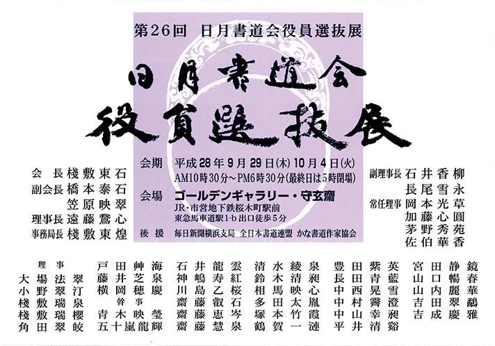20160819日月書道会