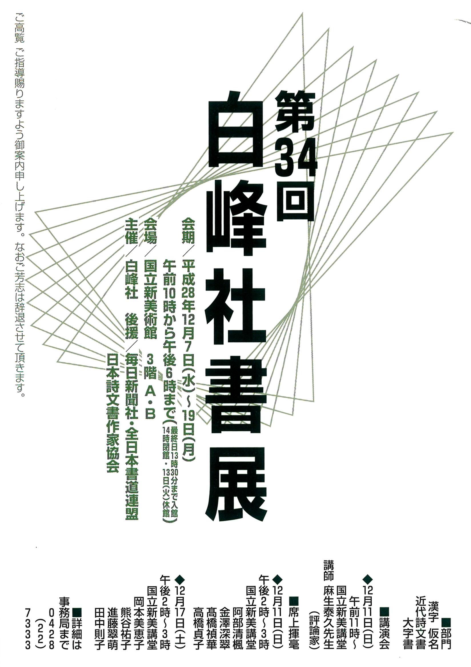 白峰社書展