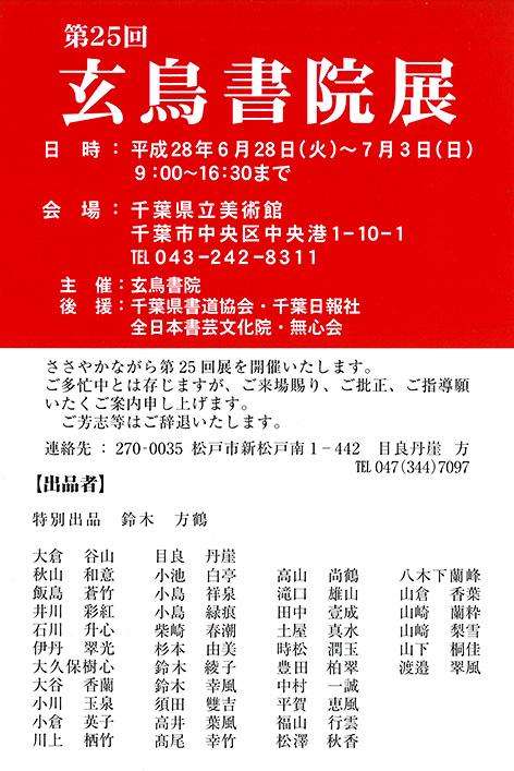 20160606玄鳥書院展