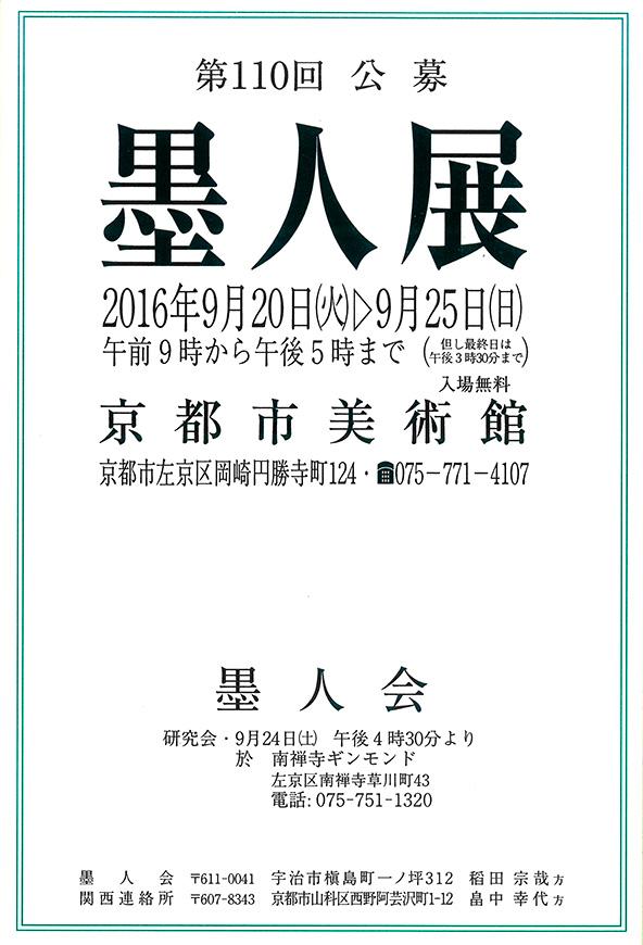 20160810墨人展