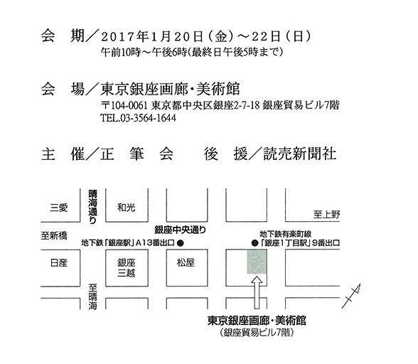 正筆会菁華書作展−黒田賢一先生