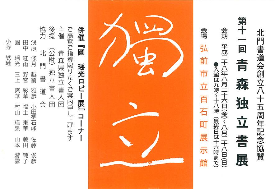 20160810青森独立書道展
