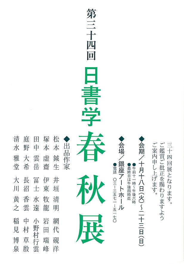 20160819日書学春秋展