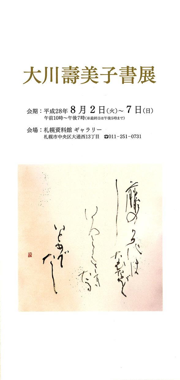 20160719大川壽美子展
