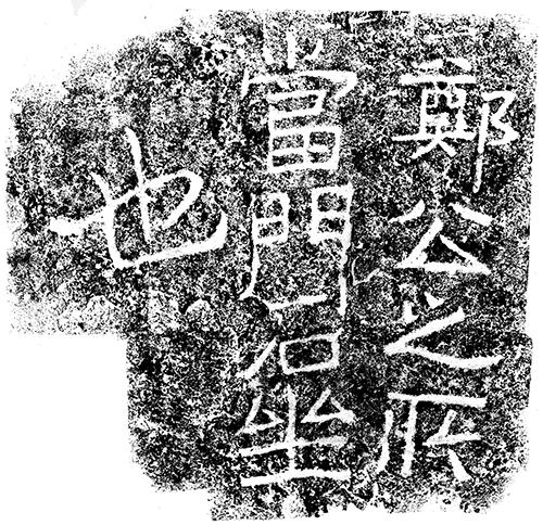 鄭道昭 当門石坐題字
