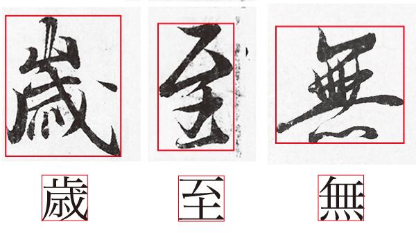 に 無 草冠 草冠に無と一文字で書く漢字「蕪」の読み方、使い方、意味等を解説!