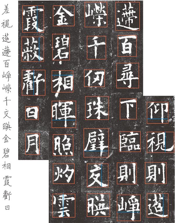 九成宮醴泉銘