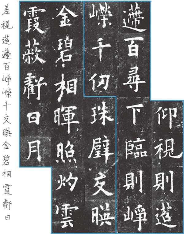 九成宮醴泉銘 臨書