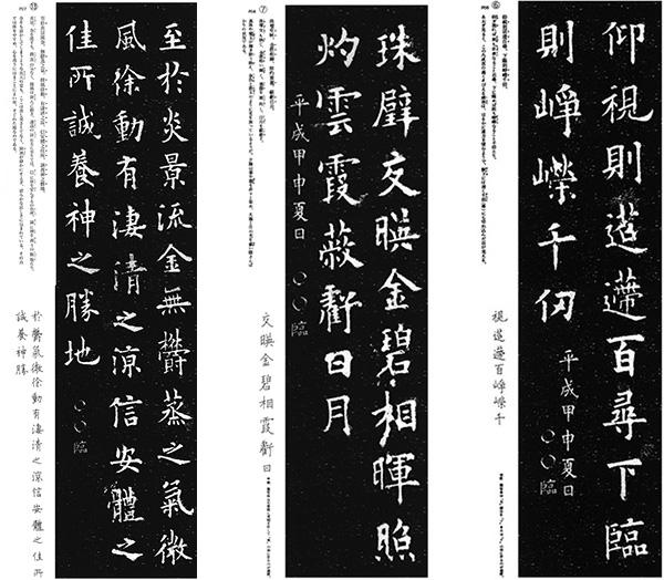 九成宮醴泉銘 条幅