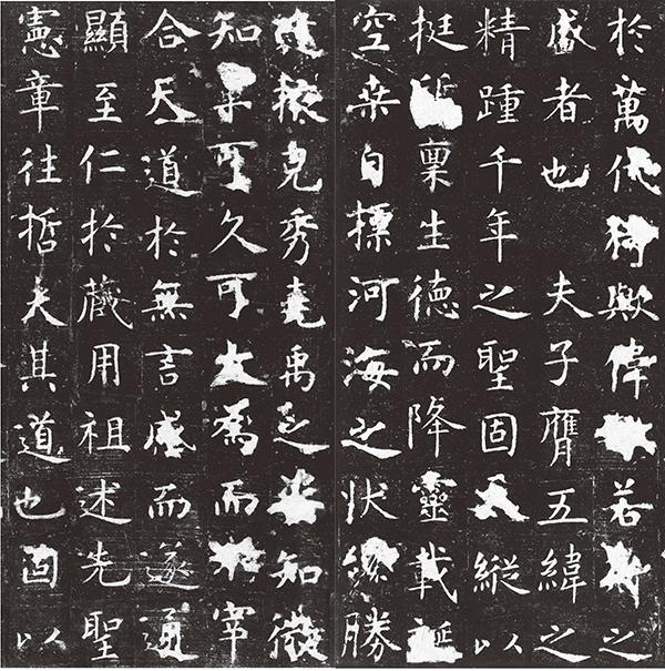 虞世南 孔子廟堂碑
