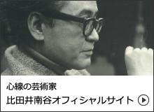 比田井南谷オフィシャルサイト